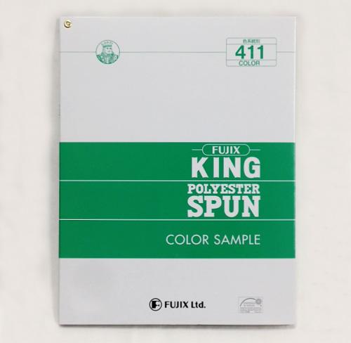 キングスパン見本帳 411色
