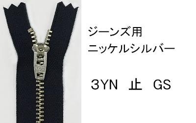 3YN ニッケルシルバー ジーンズ用