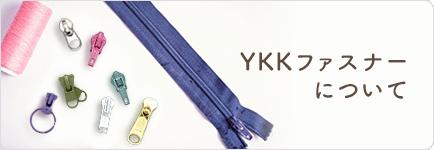 YKKファスナーについて