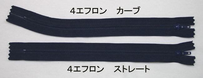 4エフロン ズボン用ファスナー