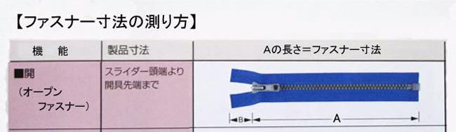 オープンファスナーの測り方